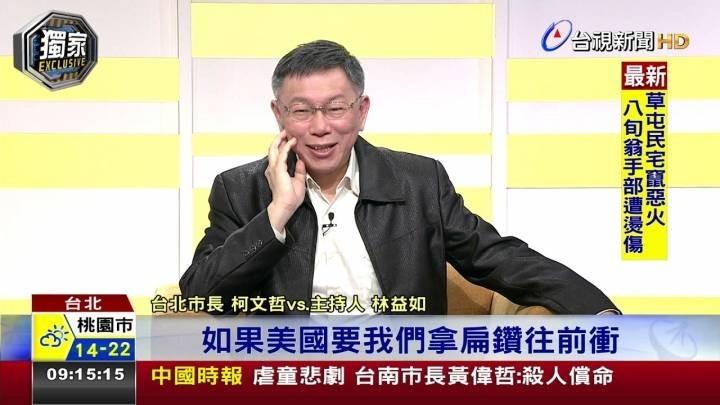 柯文哲今年1月接受台視專訪時表示,美國對台軍售就是「要台灣拿扁鑽向前衝,扁鑽還要自費」。(圖翻攝自Youtube)