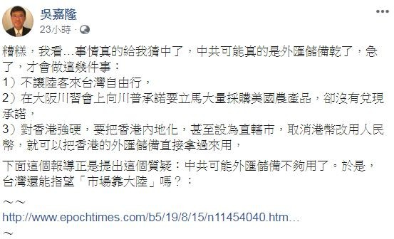 中國收緊政策、對港強硬 經濟學家:中共外匯儲備不足急了