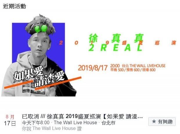 中國饒舌歌手徐真真轉發「我支持香港警察,你們可以打我了」相關貼文,也導致後續活動因故取消。(圖取自臉書專頁The Wall Live House)