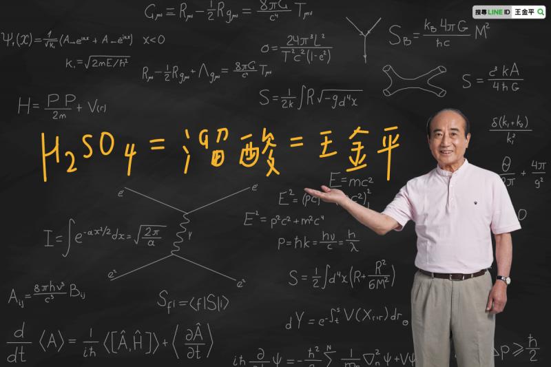 前立法院長王金平今日在臉書寫道,因為以前學生時代愛翹課打網球,被化學老師取名「硫酸」,台語念做「溜酸」(溜走)。(取自台灣公道伯 王金平臉書)