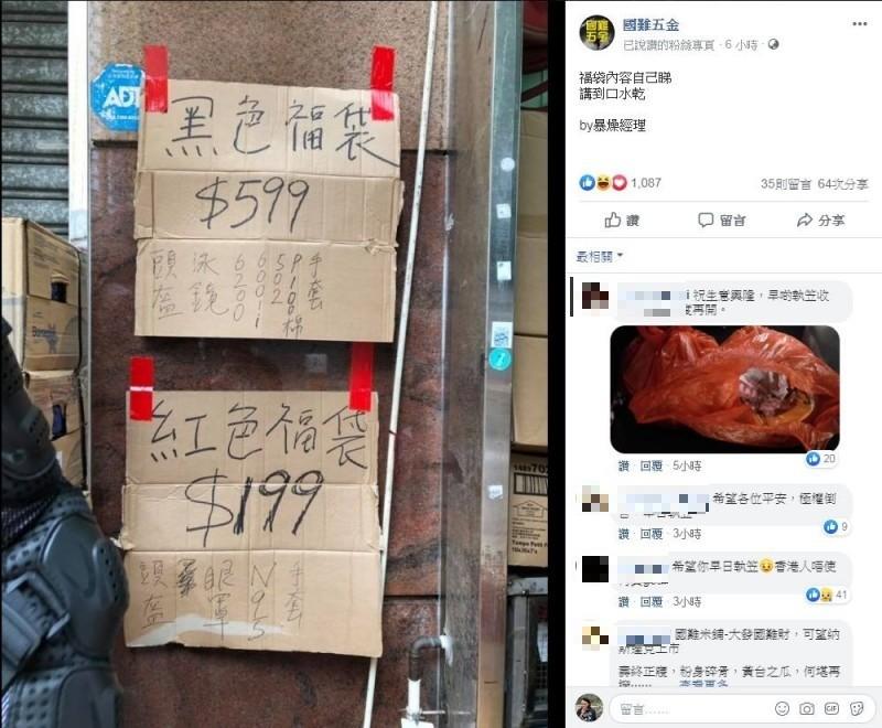 福袋的成本幾乎遠超售價,但這名老闆還是多次快閃開設攤位,希望能夠支持示威者。(圖取自Facebook)