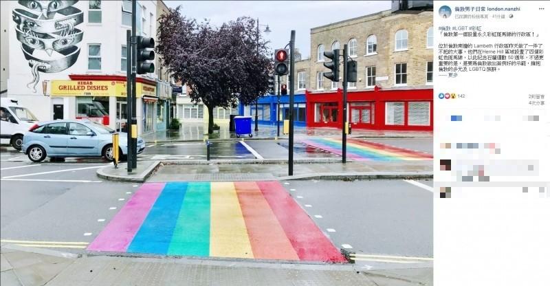 首設「永久」彩虹斑馬線 倫敦蘭貝斯區溫馨擁抱LGBTQ
