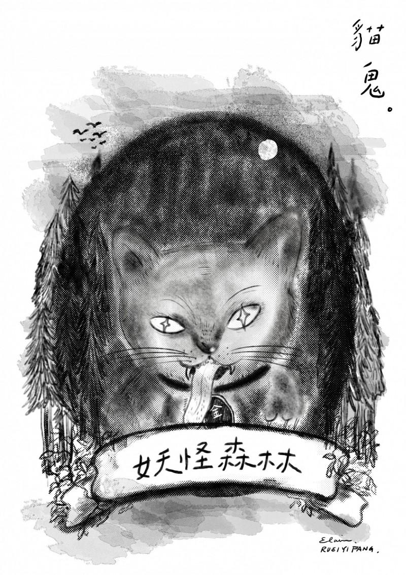 漫畫家Elainee邊哭邊創作〈貓鬼〉,畫出貓咪遭遺棄且被車禍撞死在森林的悲傷。(大辣出版社提供)