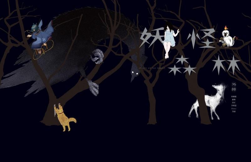 《妖怪森林外傳》搭上農曆7月,由動畫團隊「原金國際」與大辣出版社合作,找來6名新銳漫畫家分別繪製6種台灣傳統民俗鬼怪,共有白鹿、燈猴、禍伏鳥、魔神仔、貓鬼、椅仔姑等。(大辣出版社提供)