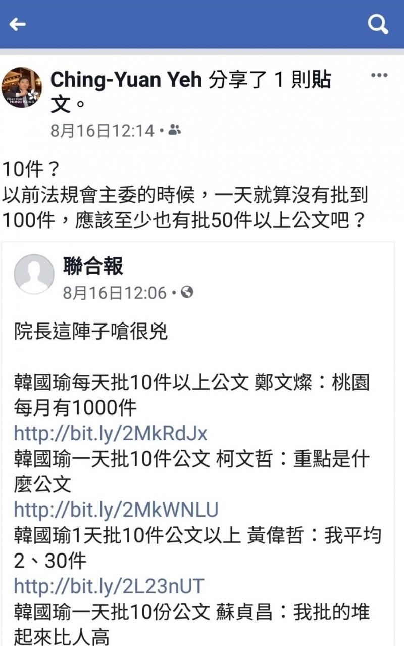 加入韓國瑜國政顧問團的前郝市府法規會主委葉慶元發文質疑,「10件?以前法規會主委的時候,一天就算沒有批到100件,應該至少也有批50件以上公文吧」。(讀者提供)