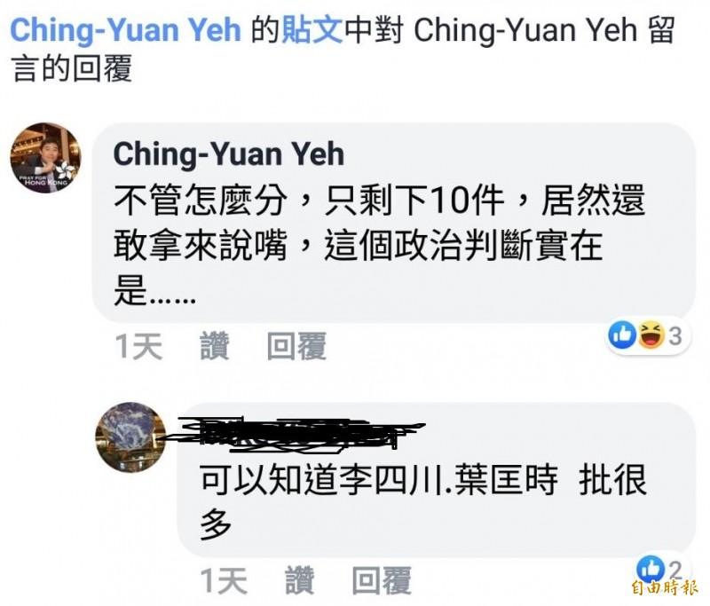 葉慶元在回應臉友的留言提及,「不管怎麼分,只剩下10件,居然還敢拿來說嘴,這個政治判斷實在是......」(讀者提供)