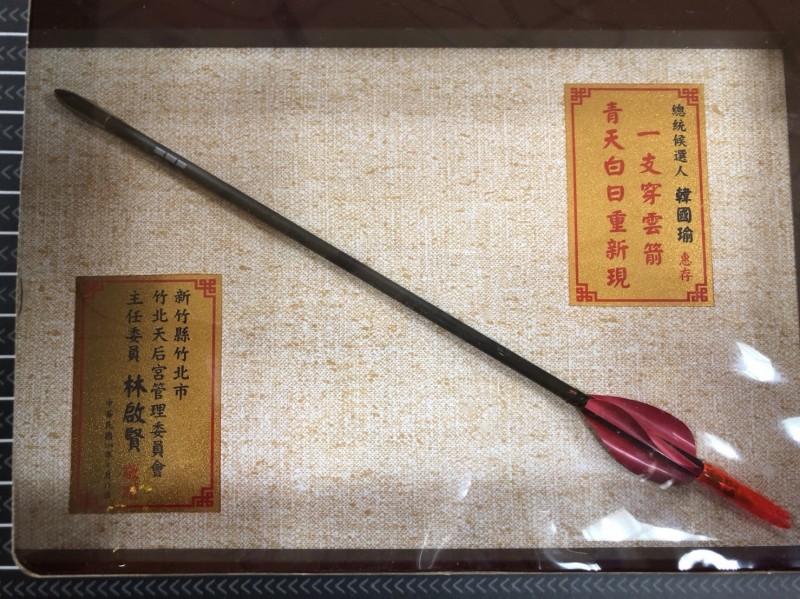 韓國瑜今早走訪竹北天后宮,主委林啟賢特別準備「一支穿雲箭」作為紀念品,祝福韓國瑜2020能夠當選總統。(林啟賢提供)