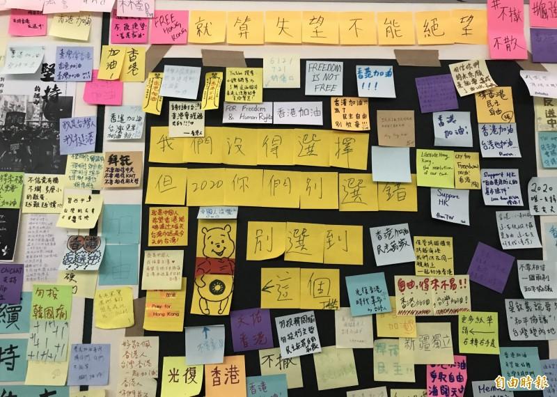 有香港人透過紙條向台灣人喊話,「我們沒得選擇,但2020你們別選錯。」(記者蔡思培攝)