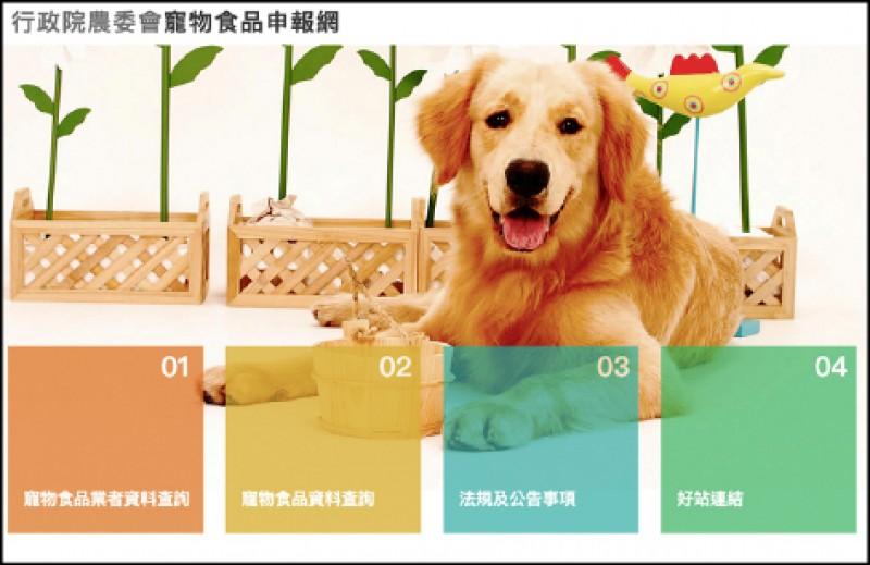 寵物食品業者可透過行政院農委會寵物食品申報網登記欲上市產品。(記者劉珮芬/攝影)