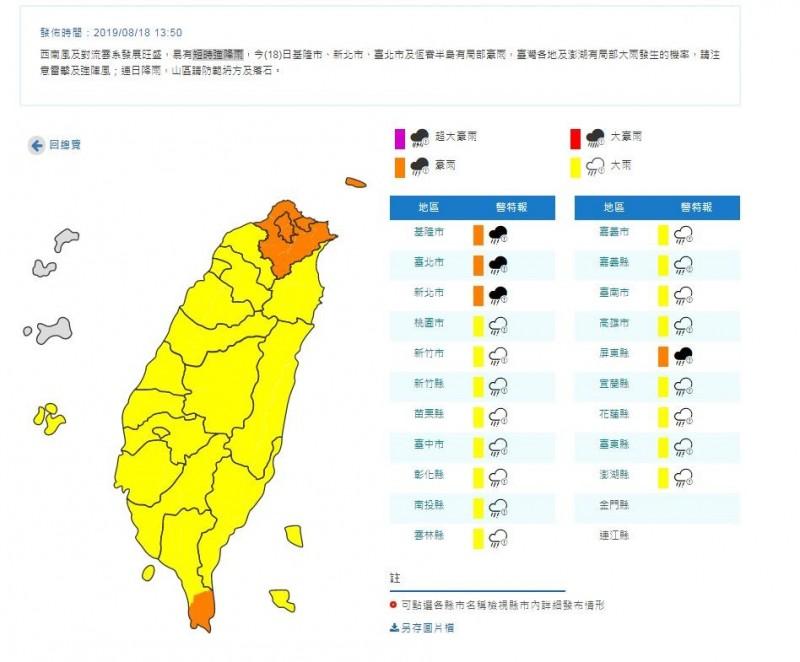 中央氣象局今下午1時50分,再度針對全台20個縣市(金門、連江除外)發布豪、大雨特報。(圖翻攝自中央氣象局官網)
