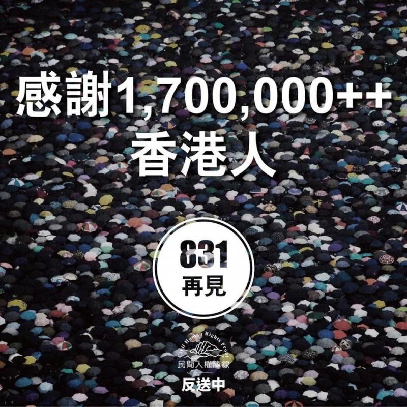 民陣宣佈今日的集會共有超過170萬人參與。(圖擷取自TG_民間人權陣線頻道)