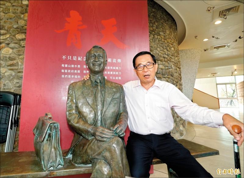 陳水扁(右)昨天首度造訪陳定南紀念館,與陳定南雕像合影。(記者江志雄攝)