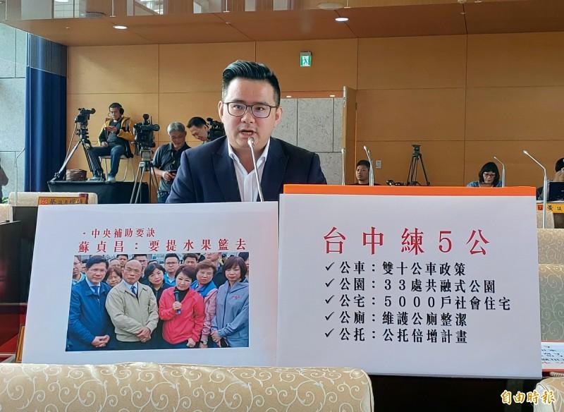總統要台中市民向某人道歉 藍議員回嗆:台中人對不起誰?