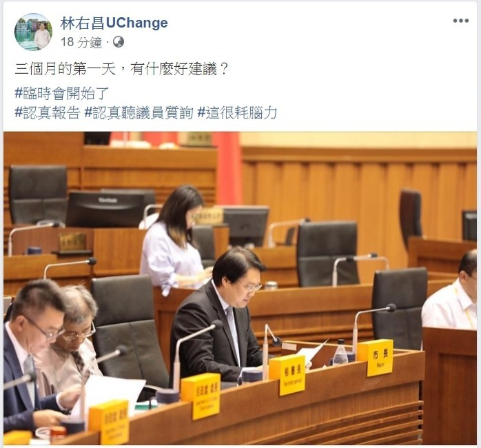 基隆市長林右昌在臉書貼「認真報告」照,但底下網友一片歪樓要他減肥。(記者林欣漢翻攝)