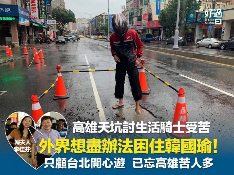 「高雄好過日」PO文有民眾目擊1名外送員,騎車行經左營區華夏路,陷入毫無標示的道路天坑受傷。 (記者陳文嬋翻攝)