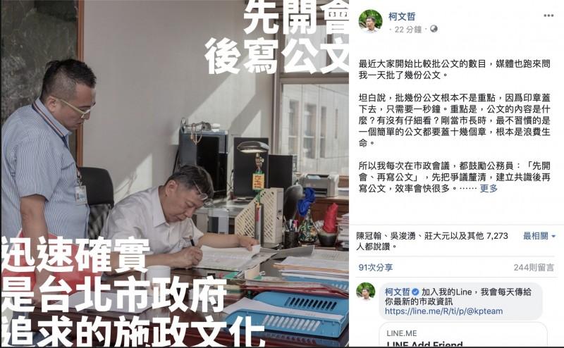 台北市長柯文哲在臉書大談自己對批公文的想法,表示迅速確實,是台北市政府追求的施政文化。(擷取自柯文哲臉書)