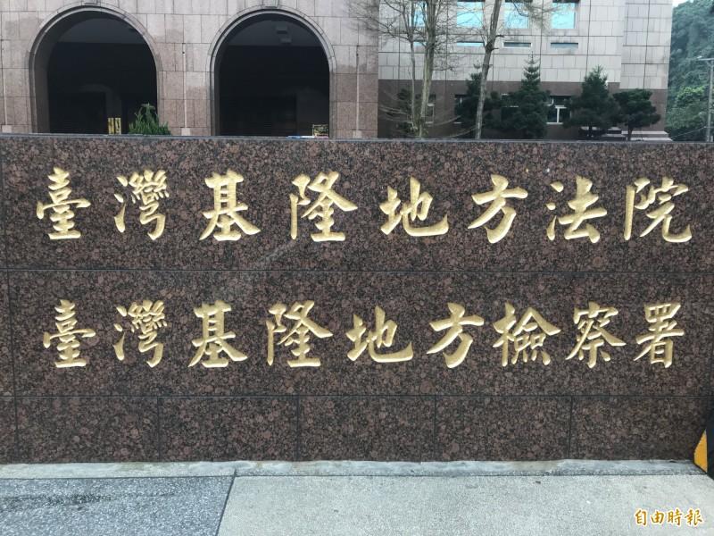 基隆地檢署近日偵結,依毀損等罪將高男、林女起訴。(記者吳昇儒攝)