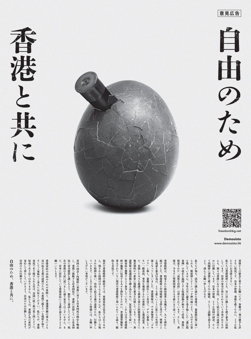 日本《日經新聞》。(照片取自Freedom HONG KONG臉書)