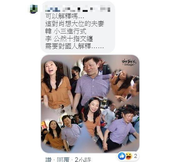 李佳芬與男友人十指緊扣照被貼到韓國瑜臉書上,還遭到狂酸。(圖擷取自韓國瑜臉書)