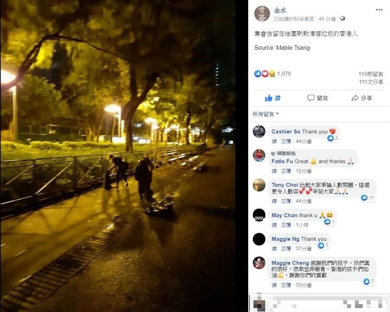 香港昨日170萬人集會創下紀錄,但會後年輕人自發收拾垃圾的簡單畫面,更令無數網友動容。(圖取自Facebook)