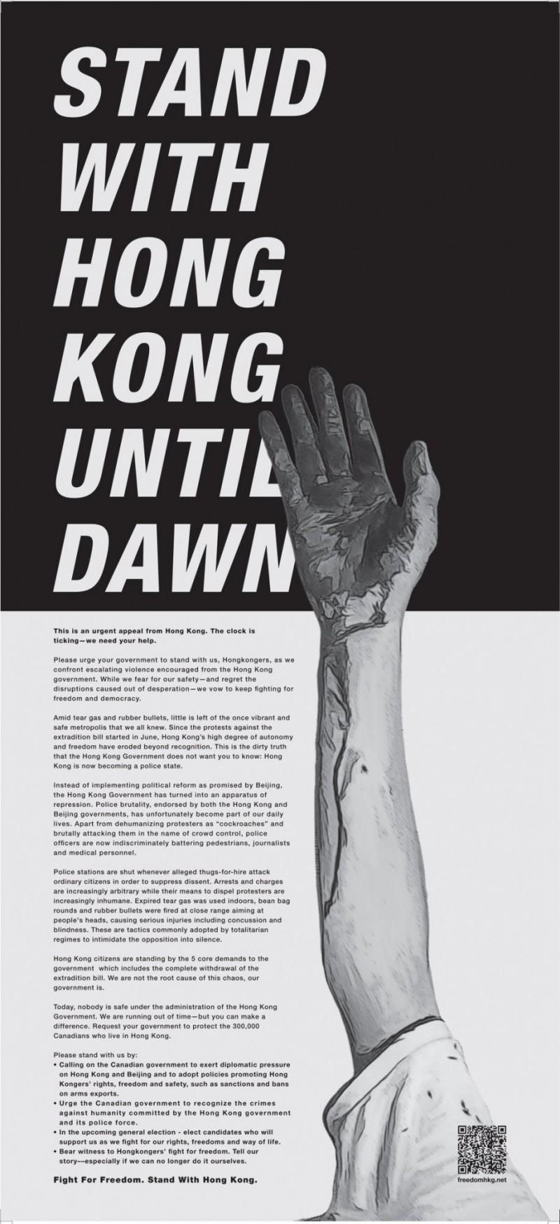 加拿大《環球郵報》。(照片取自Freedom HONG KONG臉書)
