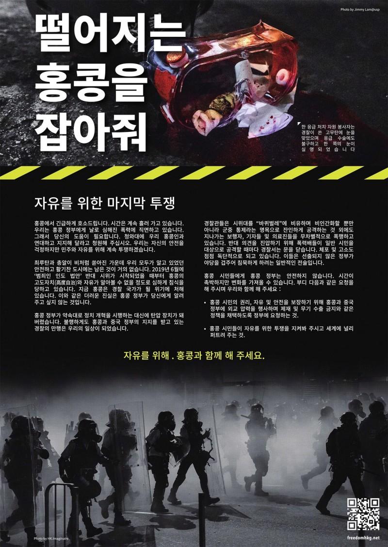 韓國《京鄉新聞》。(照片取自Freedom HONG KONG臉書)