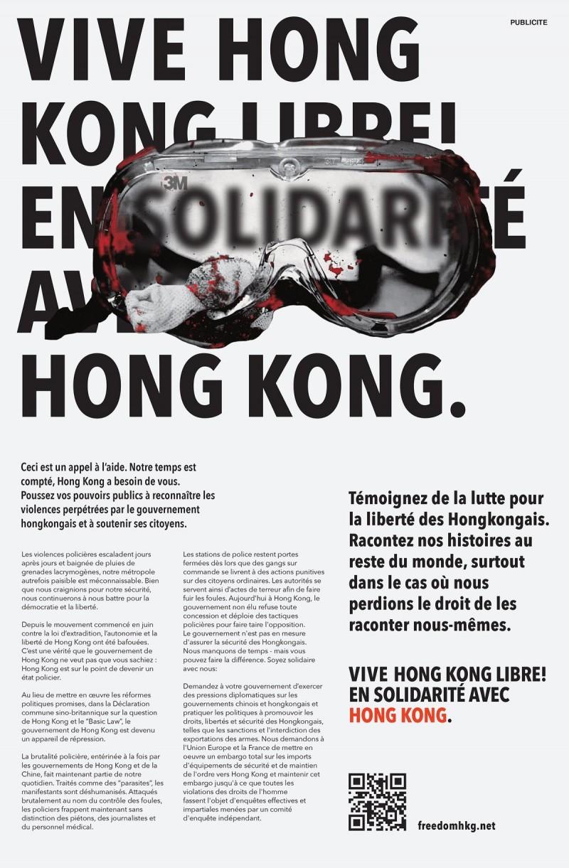 法國《世界報》。(照片取自Freedom HONG KONG臉書)