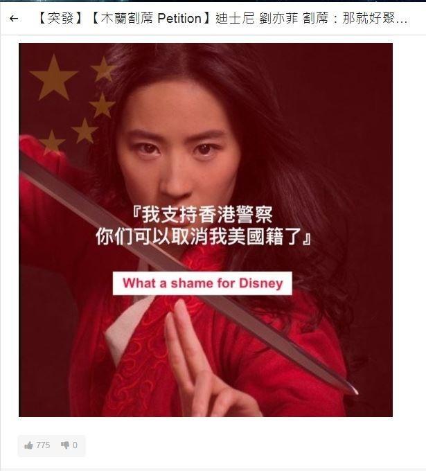 一名韓國網友表示,「她作為美國公民享有自由,同時迫使香港人做出犧牲,我將來不會看她的任何作品。」(圖擷取自連登討論區)
