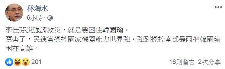 前立委林濁水諷刺,厲害了,原來國家機器強到用暴雨把韓國瑜困在高雄。(圖擷取自林濁水臉書)