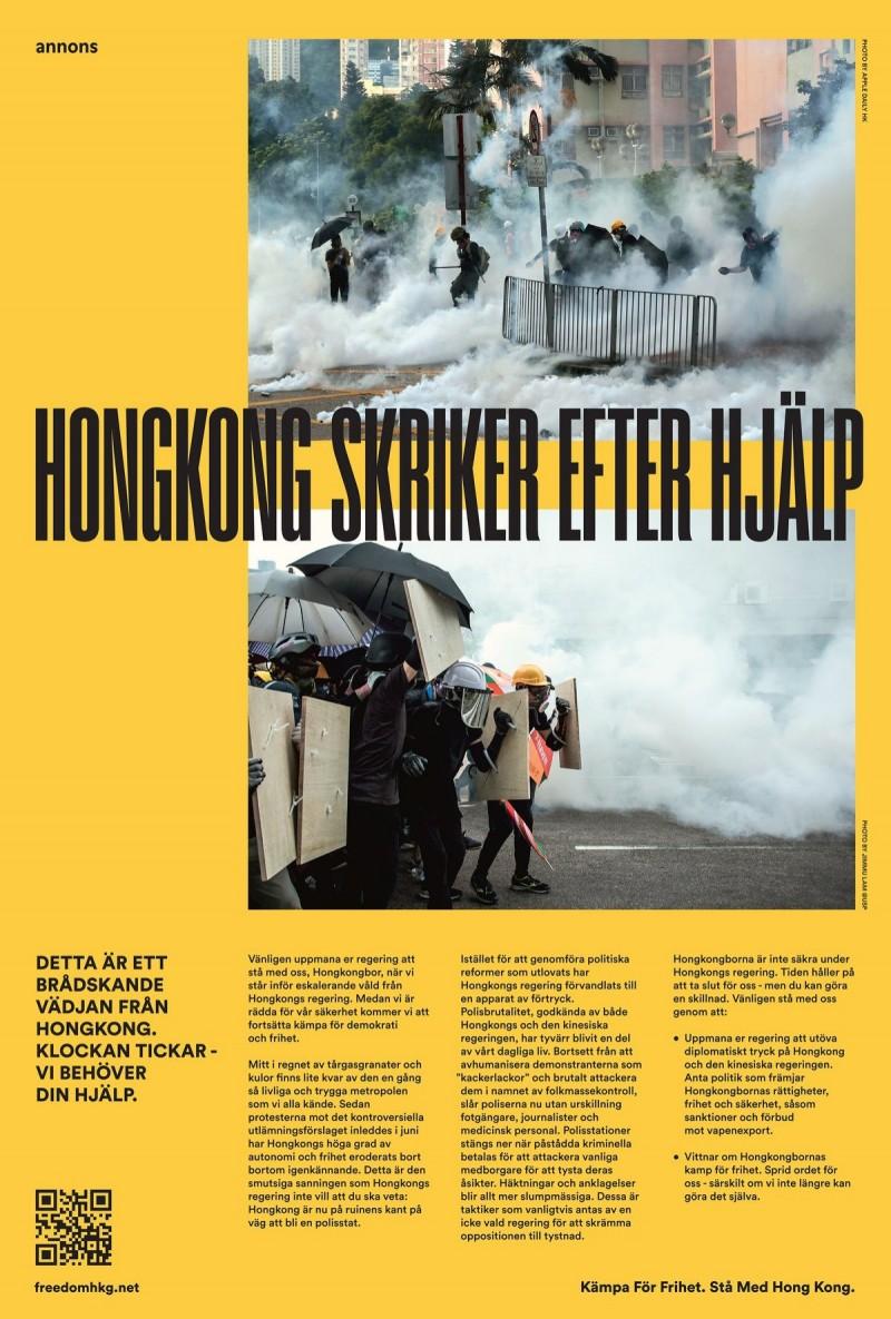 瑞典《每日工業報》。(照片取自Freedom HONG KONG臉書)