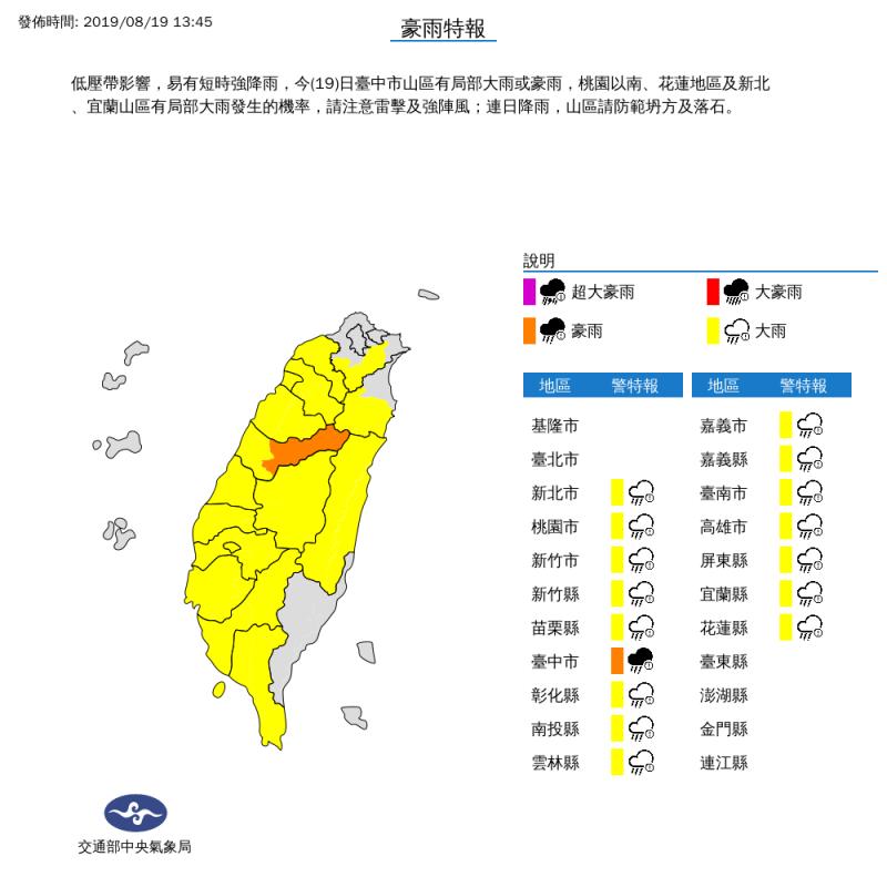 氣象局下午1點45分發佈豪雨特報。(取自氣象局)
