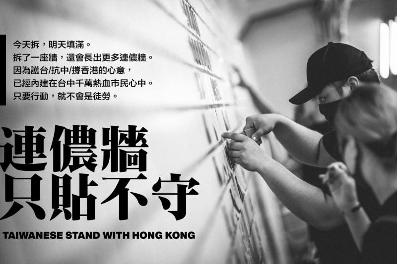 老丹表示,台灣人會用這樣流動但不消逝的意志,支持香港人直到他們的訴求達成為止。(圖取自老丹臉書)