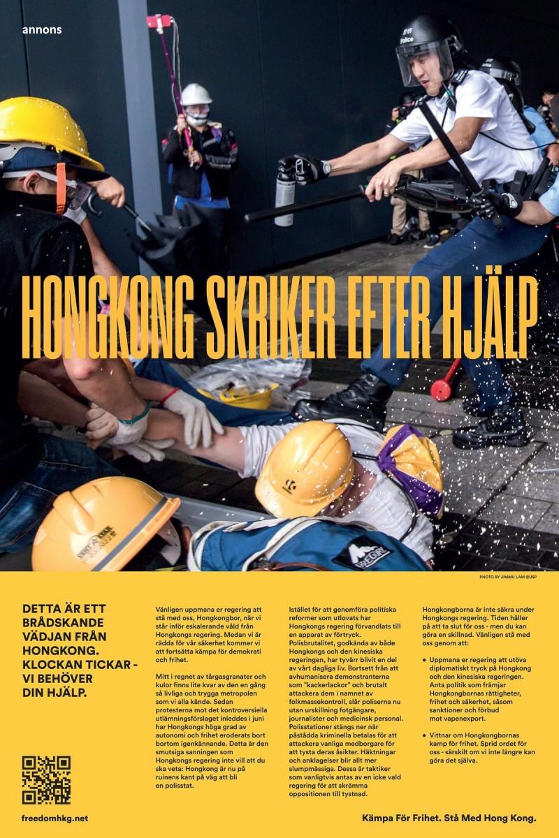 瑞典《每日新聞報》。(照片取自Freedom HONG KONG臉書)