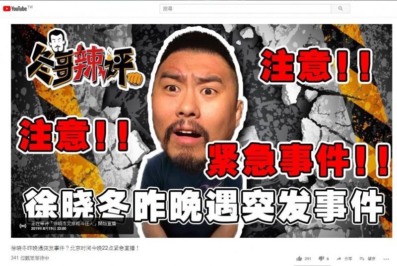 日前徐曉冬發表「挺香港年輕人」的言論,並暗諷《環球時報》記者付國豪「丟人」。(圖擷取自YouTube_徐曉冬北京格鬥狂人)