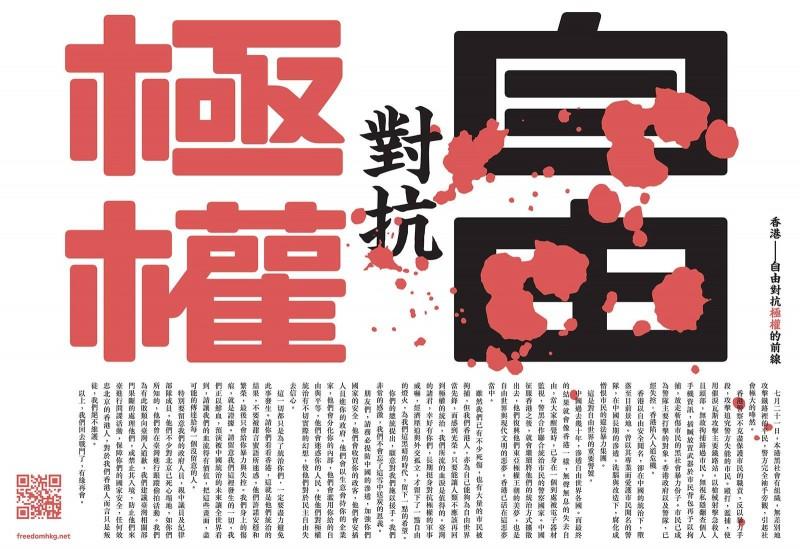 台灣《自由時報》。(照片取自Freedom HONG KONG臉書)