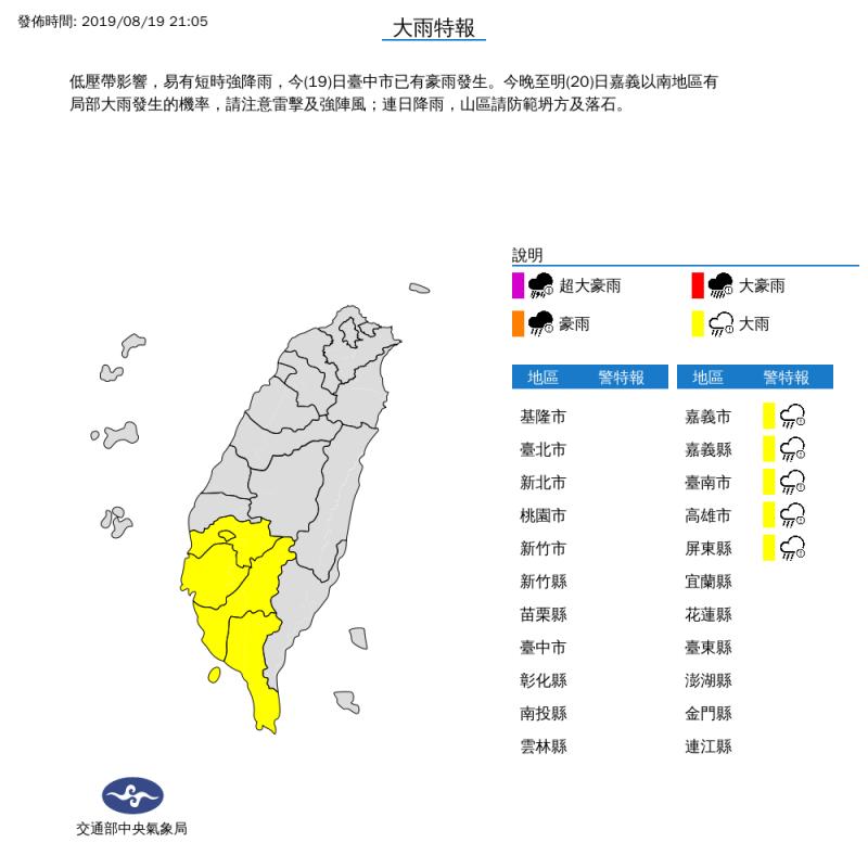 中央氣象局今(19)日晚間9點05分,針對嘉義以南5縣市發布大雨特報,提醒民眾外出要記得攜帶雨具。(圖擷取自中央氣象局)