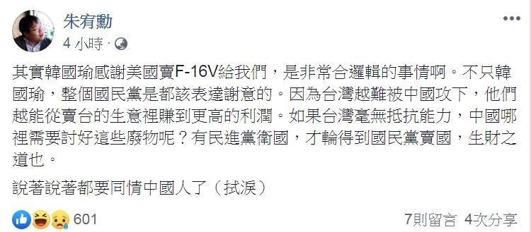 作家朱宥勳笑說,「韓國瑜感謝美國賣F-16V給我們,是非常合邏輯的事情啊」。(圖擷取自朱宥勳臉書)