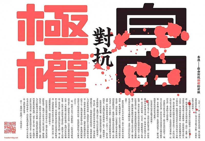 《TAIPEI TIMES》 HK group posts ads condemning police brutality