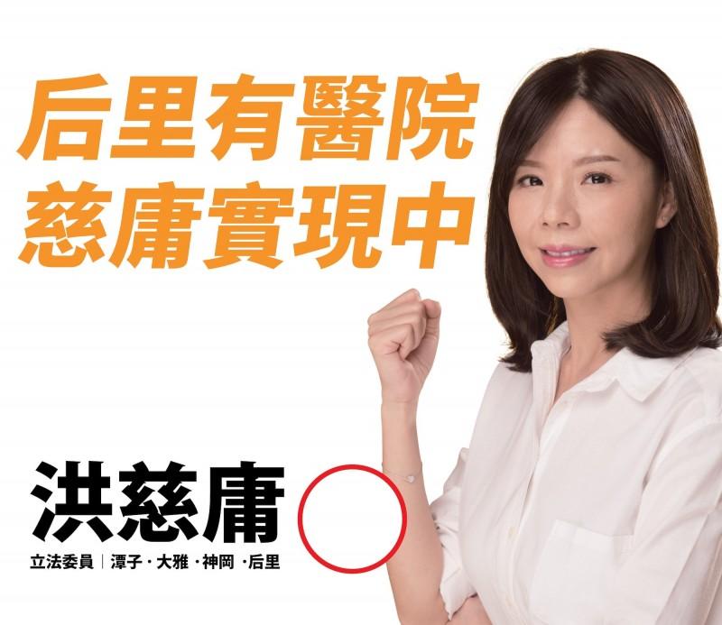 無黨籍立委洪慈庸的競選看板設計中,也是一看板一政績(記者蘇金鳳翻攝)