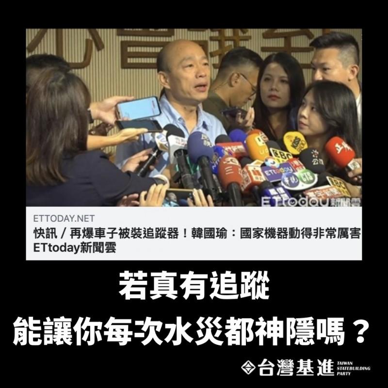 韓國瑜自爆車子被裝追蹤器,台灣基進質疑若真有追蹤、能讓你每次水災都神隱嗎?(記者王榮祥翻攝)