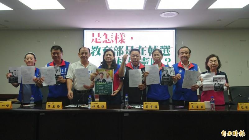 台南市議會國民黨團質疑教育部介入立委輔選,要求司法單位調查。(記者劉婉君攝)
