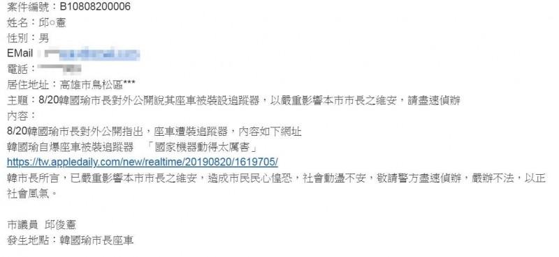 韓國瑜爆座車被裝追蹤器,綠議員幫韓國瑜報案揪黑手。(記者黃佳琳翻攝)