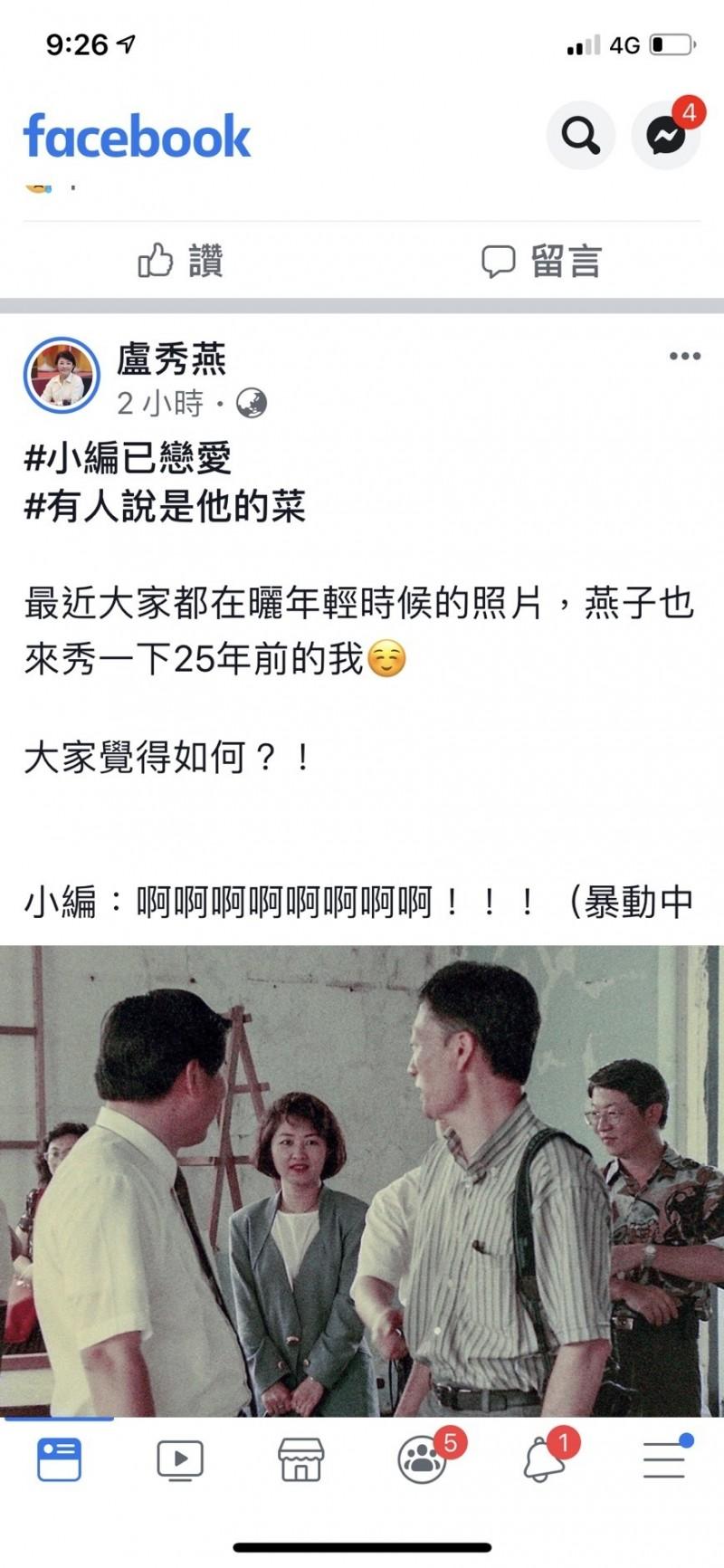 盧秀燕曝25年前舊照 網友戲稱「報告市長:回不去了」