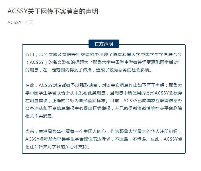 耶魯大學中國學生學者聯合會已經發表聲明闢謠,譴責造謠者並呼籲理性表達訴求。(圖取自ACSSY官方微信)
