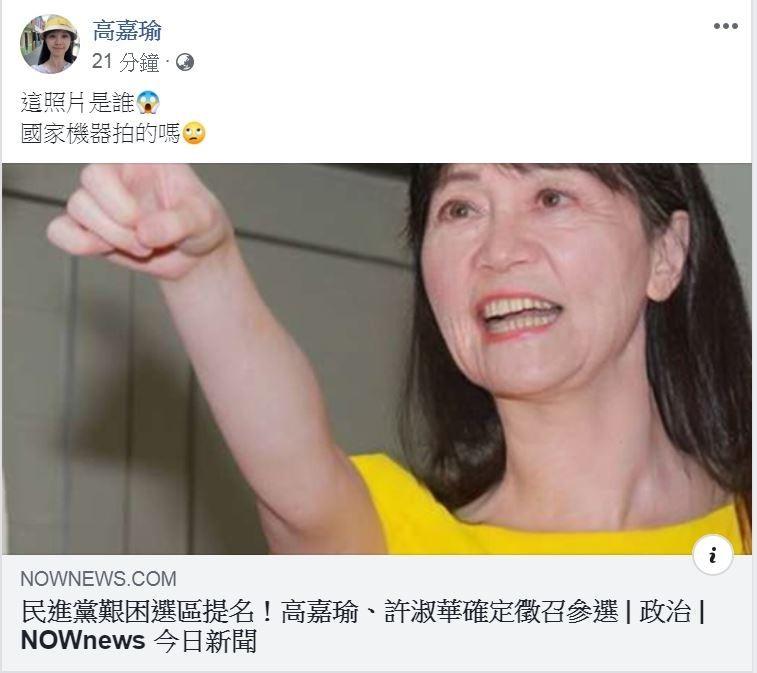 台北市議員高嘉瑜今(20)日確定獲得民進黨提名參選港湖區立委!但她在臉書轉貼相關新聞時,卻因新聞照片而傻眼,直呼「這照片是誰,國家機器拍的嗎」。(圖擷取自高嘉瑜臉書)