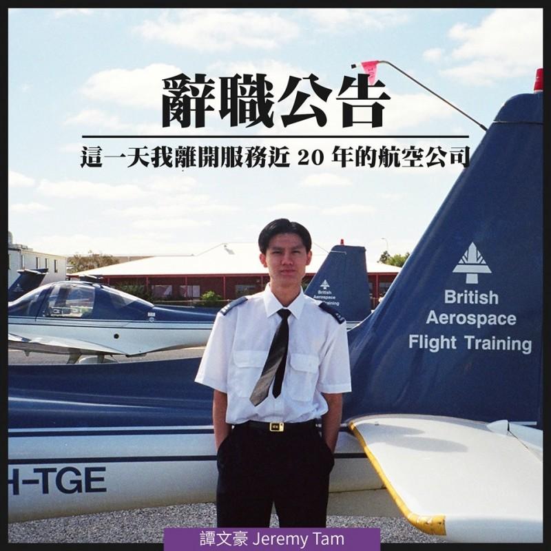 公民黨立法會議員、同時也是國泰航空機師的譚文豪,今日宣布辭任機師一職。(圖擷取自譚文豪臉書)