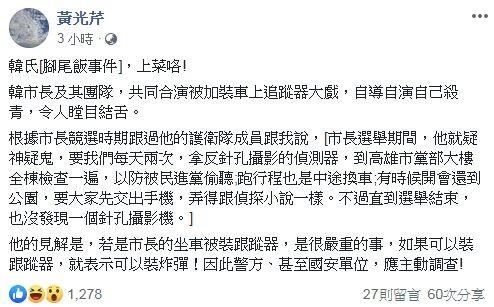 資深媒體人黃光芹加碼爆料,表示韓國瑜競選市長時期的護衛隊成員告訴她,韓國瑜在市長選舉期間就疑神疑鬼,每天要人拿反針孔偵測器,到高雄市黨部全棟檢查一遍。(擷取自黃光芹臉書)
