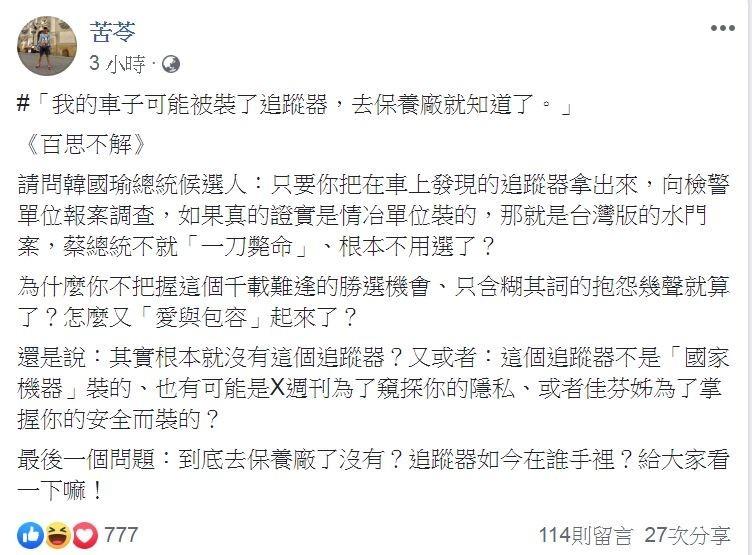 作家苦苓質疑,為什麼韓國瑜不把握這個千載難逢的勝選機㑹、只含糊其詞的抱怨幾聲就算了。(圖擷取自苦苓臉書)