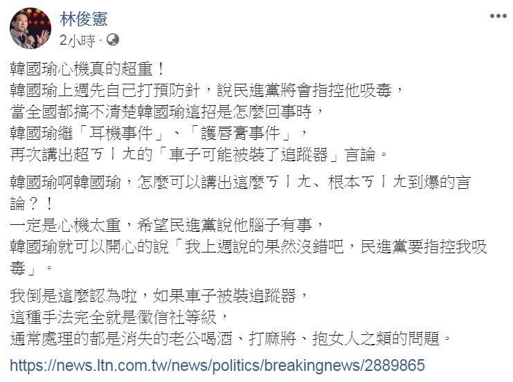 民進黨立委林俊憲表示,若車子真的被裝追蹤器,通常是徵信社在處理「消失的老公喝酒、打麻將、抱女人之類的問題」。(圖擷取自林俊憲臉書)