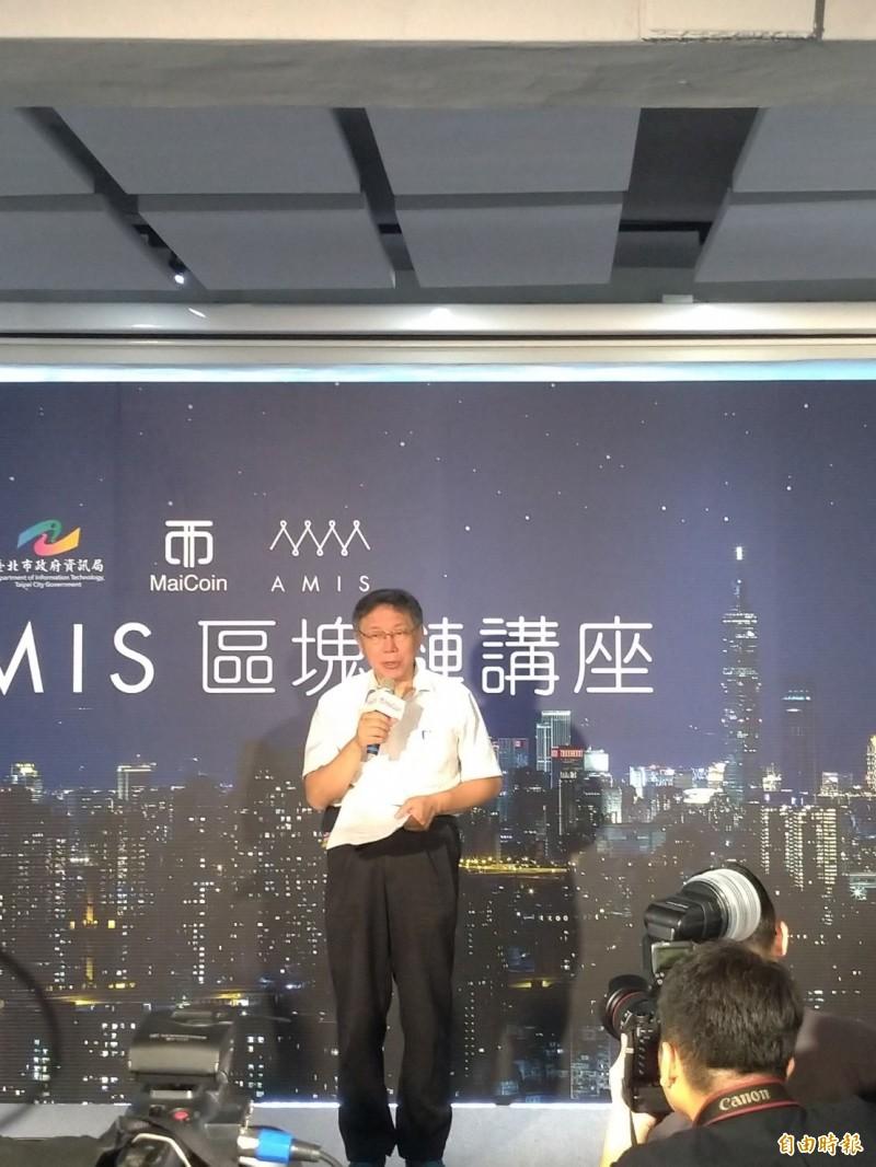 台北市長柯文哲今早參訪Maicoin集團總部暨AMIS區塊鏈座談。(記者蔡亞樺攝)